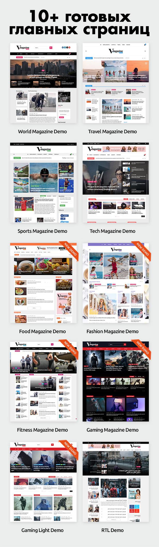 скачать Vmagazine 1.1.2 бесплатно без регистрации
