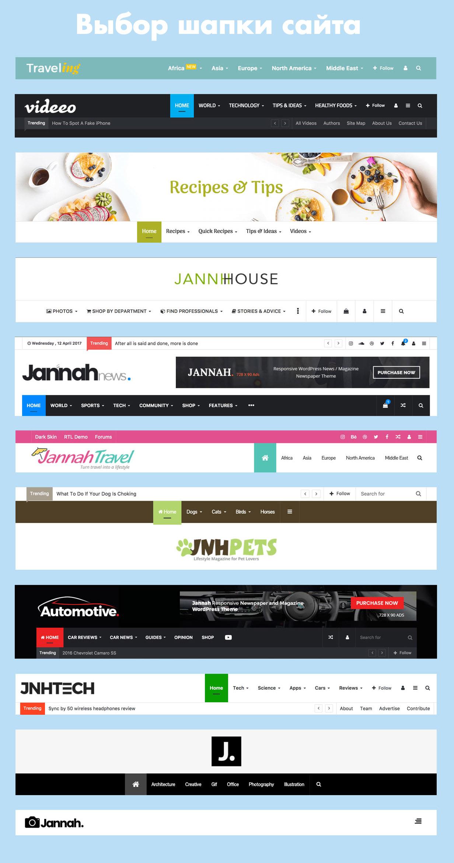 тема Jannah News 3.2.0 скачать бесплатно без регистрации