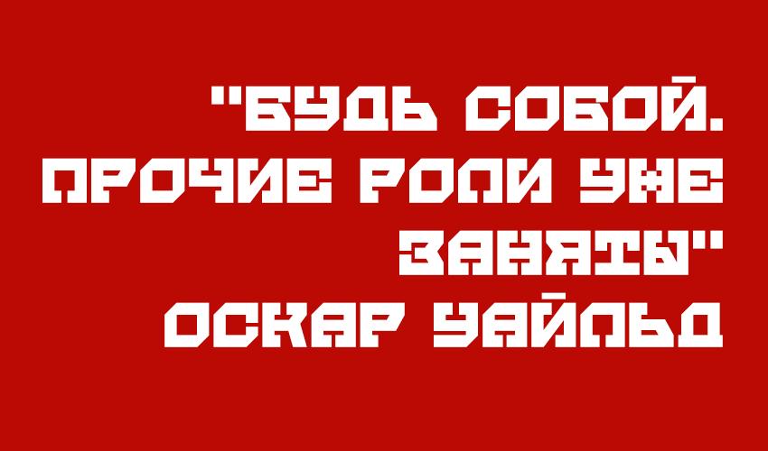 Шрифт Ivan