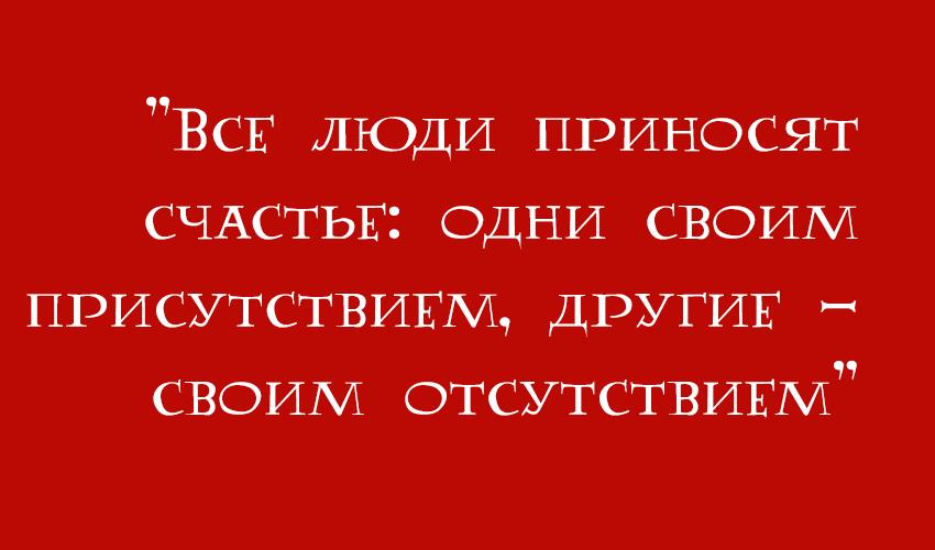 Шрифт Lumos
